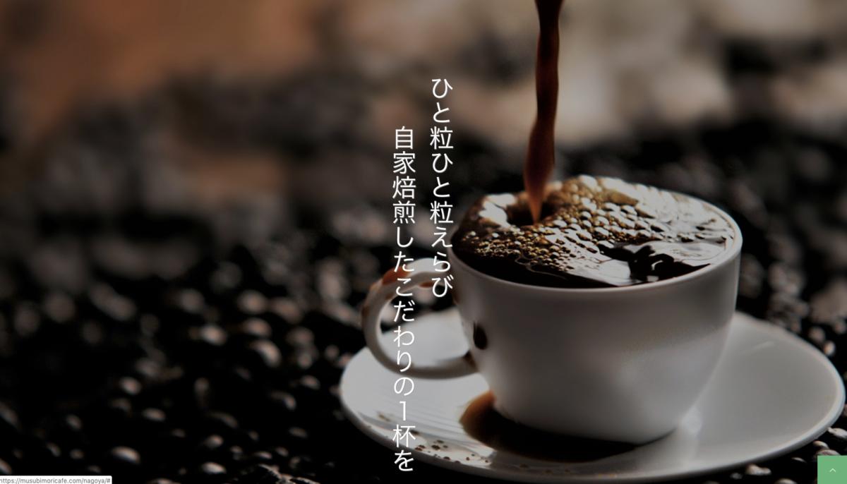 むすび森のcafe
